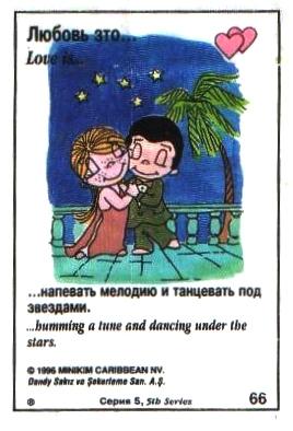 Любовь это  напевать мелодию и танцевать под звездами (вкладыши 1996 года - серия 5)