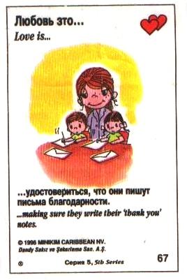 Любовь это  писать вместе с детьми поздравительные открытки (вкладыши 1996 года - серия 5)