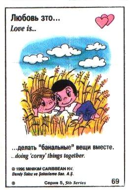 Любовь это  делать простые вещи вместе (вкладыши 1996 года - серия 5)