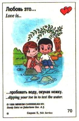 Любовь это  пробовать воду окуная ноги (вкладыши 1996 года - серия 5)