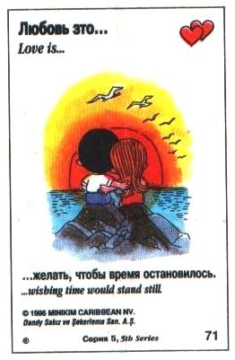 Любовь это  жедать, чтобы время остановилось (вкладыши 1996 года - серия 5)