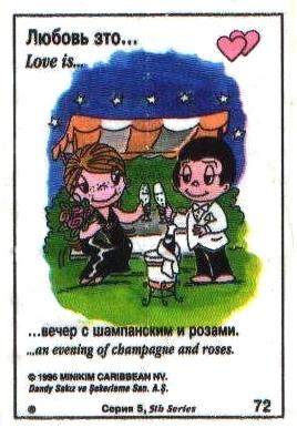 Любовь это  вечер с шампанским и розами (вкладыши 1996 года - серия 5)