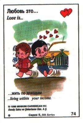 Любовь это  жить по средствам (вкладыши 1996 года - серия 5)