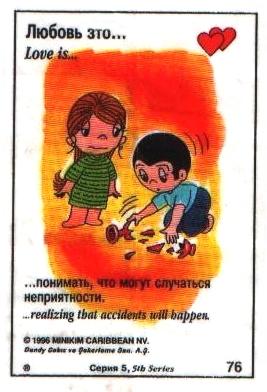 Любовь это  понимать, что бывают и неприятности (вкладыши 1996 года - серия 5)