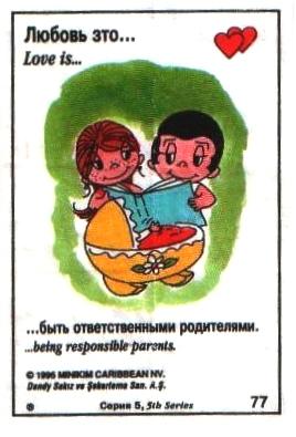 Любовь это  быть ответственными родителями (вкладыши 1996 года - серия 5)