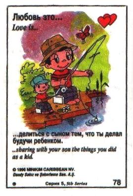 Любовь это  делиться с сыном тем, что ты делал в детстве (вкладыши 1996 года - серия 5)