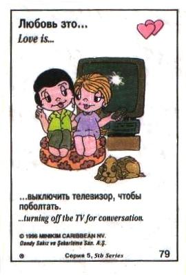 Любовь это  выключить телевизор, чтобы поболтать (вкладыши 1996 года - серия 5)