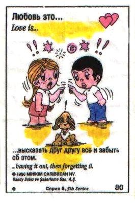 Любовь это  высказать друг другу все и забыть об этом (вкладыши 1996 года - серия 5)