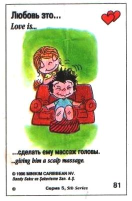Любовь это  сделать ему массаж головы (вкладыши 1996 года - серия 5)