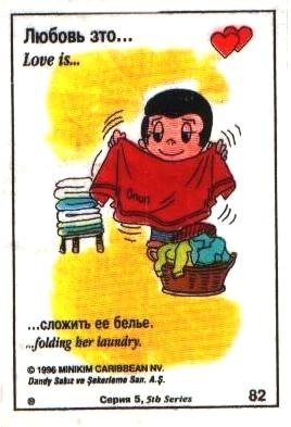 Любовь это  сложить ее белье (вкладыши 1996 года - серия 5)