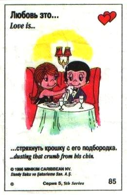 Любовь это  стряхнуть крошку с его подбородка (вкладыши 1996 года - серия 5)