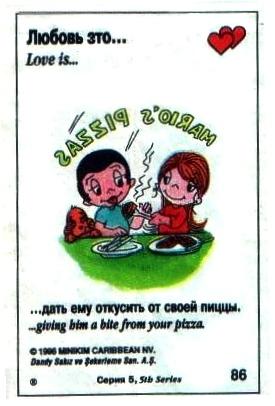 Любовь это  дать ему косочек своей пиццы (вкладыши 1996 года - серия 5)