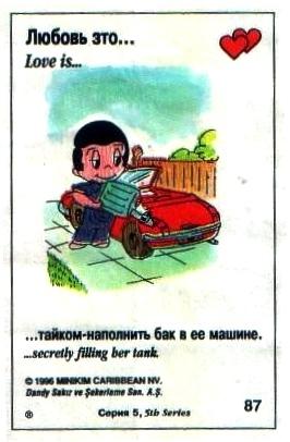 Любовь это  тайком наполнить бак в ее машине (вкладыши 1996 года - серия 5)