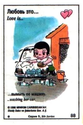 Любовь это  вымыть ее машину (вкладыши 1996 года - серия 5)