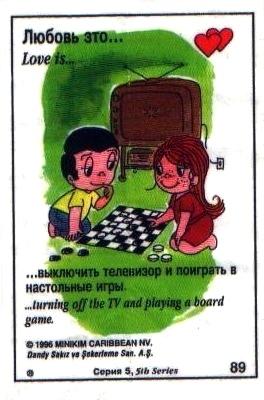 Любовь это  выключить телевизор и поиграть в настольные игры (вкладыши 1996 года - серия 5)