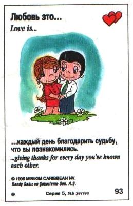 Любовь это  каждый день благодарить судьбу, за то что вы вместе (вкладыши 1996 года - серия 5)