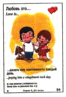 Любовь это  постоянно делать ей комплименты (вкладыши 1996 года - серия 5)