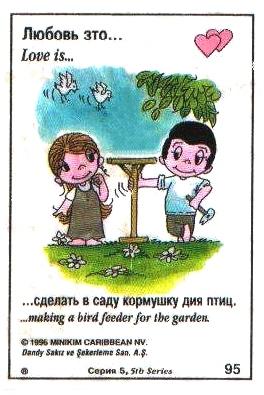 Любовь это  сделать в саду кормушку для птиц (вкладыши 1996 года - серия 5)