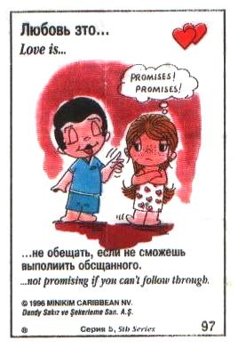 Любовь это  не обещать, если не сможешь выполнить (вкладыши 1996 года - серия 5)
