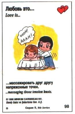 Любовь это  делать массаж, когда она устала (вкладыши 1996 года - серия 5)