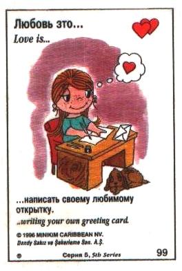 Любовь это  написать любимому открытку (вкладыши 1996 года - серия 5)