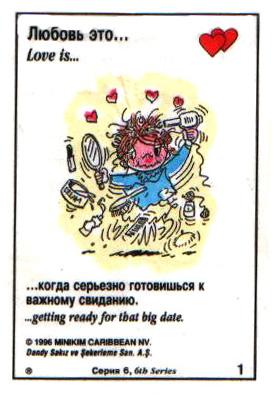 Любовь это  когда серьезно готовишься к важному свиданию (вкладыши 1996 года - серия 6)
