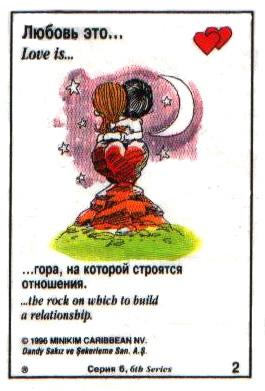 Любовь это  гора, на которой строятся отношения (вкладыши 1996 года - серия 6)