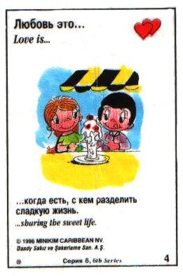 Любовь это  когда есть, с кем разделить сладкую жизнь (вкладыши 1996 года - серия 6)