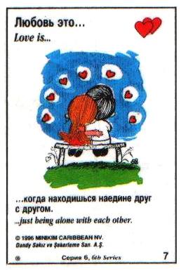 Любовь это  когда находишься наедине друг с другом (вкладыши 1996 года - серия 6)