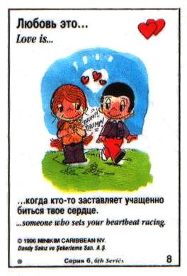 Любовь это  когда кто-то заставляет учащенно биться твое сердце (вкладыши 1996 года - серия 6)