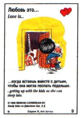 Любовь это  когда встаешь вместе с детьми, чтобы она могла поспать подольше (вкладыши 1996 года - серия 6)