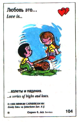 Любовь это  взлеты и падения (вкладыши 1996 года - серия 6)