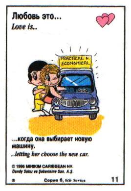 Любовь это  когда она выбирает новую машину (вкладыши 1996 года - серия 6)