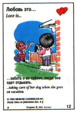 Любовь это  забота о ее собаке, когда она едет отдыхать (вкладыши 1996 года - серия 6)