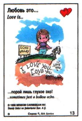 Любовь это  порой, лишь глухое эхо (вкладыши 1996 года - серия 6)