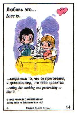 Любовь это  когда ешь что он приготовил и делаешь вид, что тебе нравится (вкладыши 1996 года - серия 6)