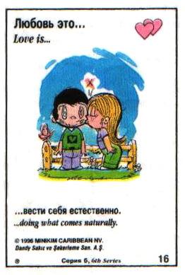 Любовь это  вести себя естественно (вкладыши 1996 года - серия 6)