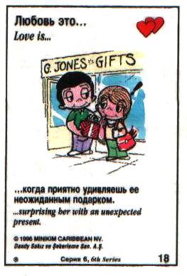Любовь это  когда приятно удивляешь ее неожиданным подарком (вкладыши 1996 года - серия 6)