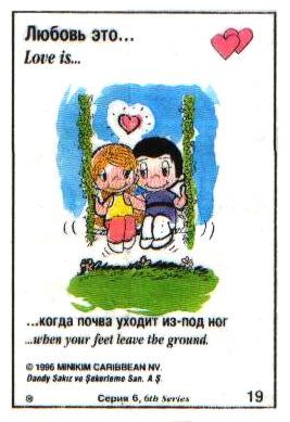Любовь это  когда земля уходит из-под ног (вкладыши 1996 года - серия 6)