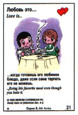 Любовь это  когда готовишь его любимое блюдо, даже если сама его терпеть не можешь (вкладыши 1996 года - серия 6)