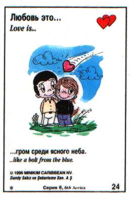 Любовь это  гром среди ясного неба (вкладыши 1996 года - серия 6)