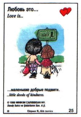 Любовь это  маленькие добрые подвиги (вкладыши 1996 года - серия 6)