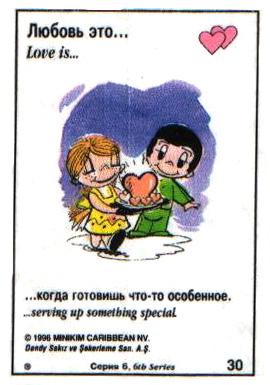 Любовь это  когда готовишь что-то особенное (вкладыши 1996 года - серия 6)