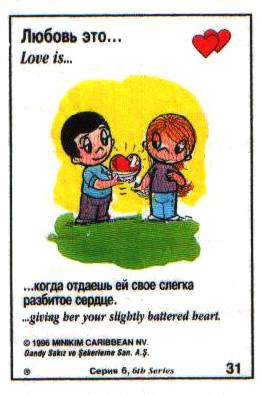 Любовь это  когда отдаешь ей свое слегка разбитое сердце (вкладыши 1996 года - серия 6)