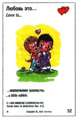 Любовь это  маленькие шалости (вкладыши 1996 года - серия 6)