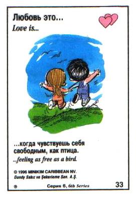 Любовь это  когда чувствуешь себя свободным, как птица (вкладыши 1996 года - серия 6)