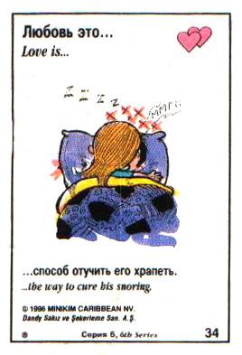 Любовь это  способ отучить его храпеть (вкладыши 1996 года - серия 6)