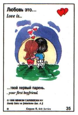 Любовь это  твой первый парень (вкладыши 1996 года - серия 6)