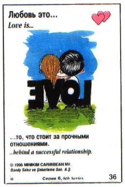 Любовь это  то, что стоит за прочными отношениями (вкладыши 1996 года - серия 6)