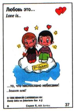 Любовь это  то, что ниспослано небесами (вкладыши 1996 года - серия 6)